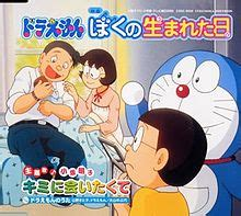 Gagang Shower Doraemon naveen s tv doraemon and feature