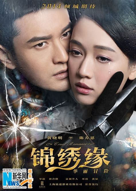 chinese film news new still of drama cruel romance starring huang xiaoming