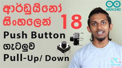 arduino tutorial in sinhala sinhala arduino tutorial 18 how to use push buttons