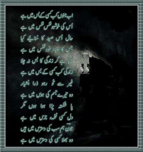 Elya Syari Urdu Poetry Sad Sms Pic Wallpapers 2 Lines Dosti In Urdu