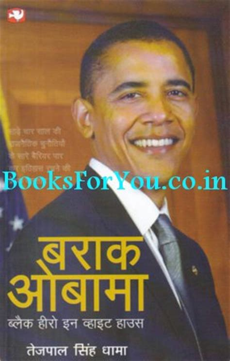 biography of barack obama in hindi barack obama black hero in white house biography books