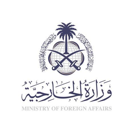 Mofa Saudi by وزارة الخارجية السعودية