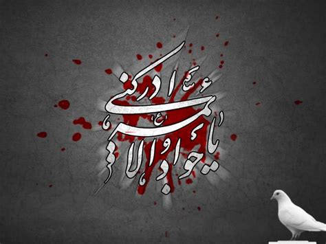 Bildergebnis für شهادت+امام+جواد+عکس