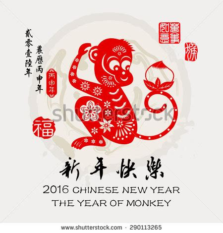 new year the year of the monkey year of the monkey happy new year