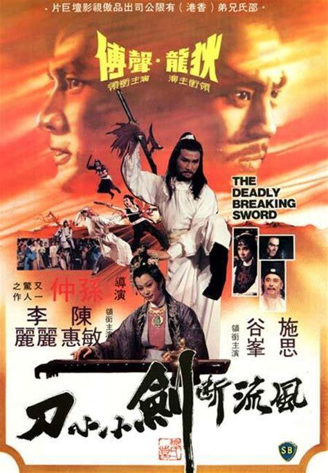 film fantasy kung fu the deadly breaking sword feng liu duan jian xiao xiao