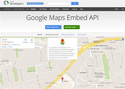 google images search api 新しい google maps embed api が公開 埋め込み地図のカスタマイズが簡単に www watch