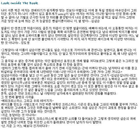 Novel Korea My Name Is Sam Soon By Ji Su Hyun my name is sam soon