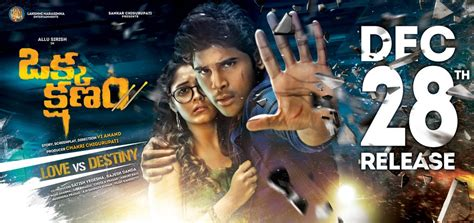 okka kshanam release date postponed to avoid clash with hello middle class abbayi