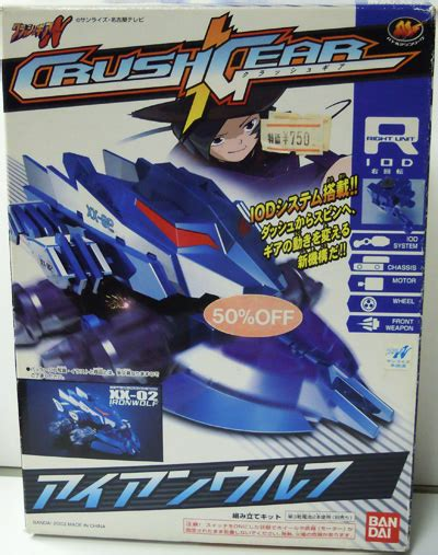 Crush Gear Mach Justice Sonic Iod nitro gears lineup crush gear wiki