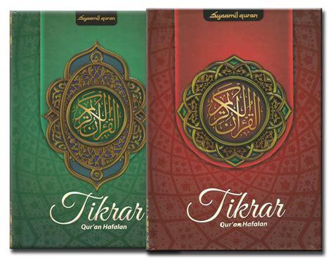 Al Quran Tikrar A5 al quran hafalan tikrar a5 jual quran murah