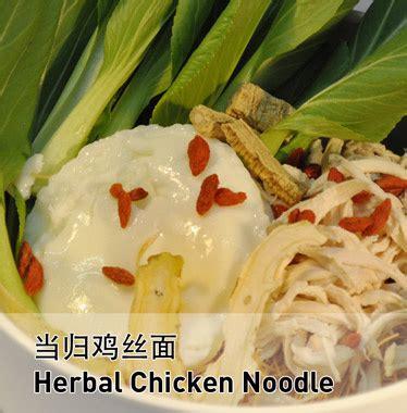 Franchise Herbal Chicken herbal chicken noodle 当归鸡丝面 tea valley