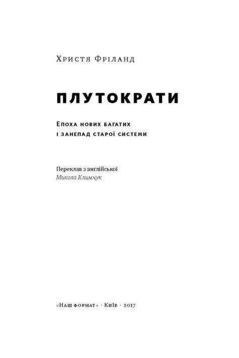Книга Плутократи. Епоха нових багатих і занепад старої