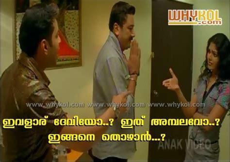 happy husband full comedy youtube indrajith jayaram and rima kallingal comedy scene in