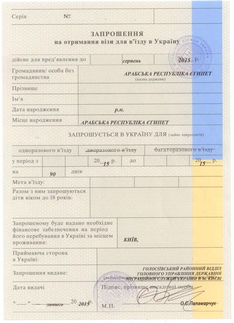 Invitation Letter For Visa Ukraine Obtainment Of Official Invitation To Ukraine By Foreign
