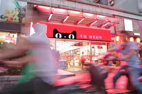 alibaba supermarket alibaba to license 10 000 physical stores people s daily