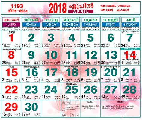 Calendar 2018 May Malayalam Malayalam Calendar April 2018 2017mobilecalendars