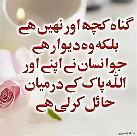 best shayari urdu urdu shayari image for thoughts search results