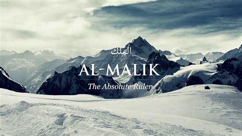 Alquran Al Malik allah al malik