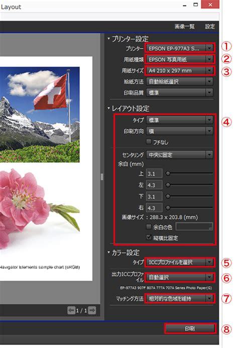 epson layout manager manual windows 215 epson 215 photoshop elements 13 プラグインソフト epson print
