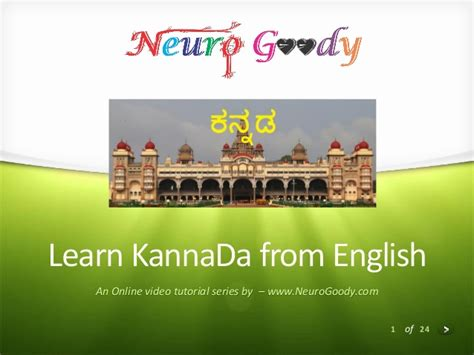 kannada tutorial online learn kannada lesson 1