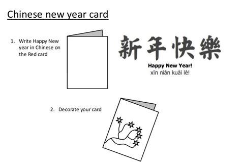 happy new year in mandarin writing happy new year in mandarin writing 28 images happy new