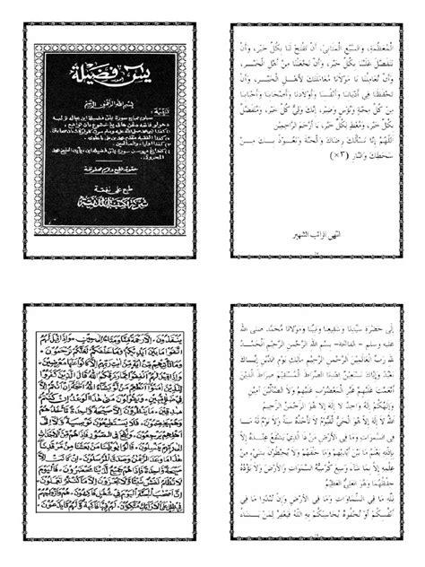 Surat Yasin Fadhilah Dan Ratib Al Haddad