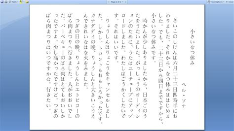 Japanese Culture Essay by Essay In Japanese Simple Essay In Japanese Language Hearings Essay Japanese Masanobukimura0487