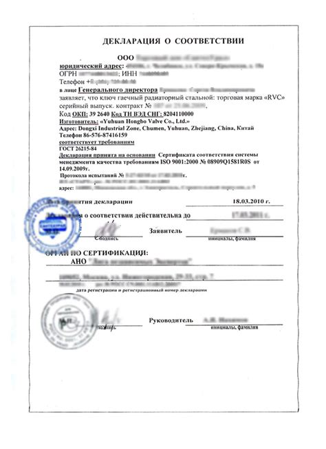 Birth Certificate Declaration Letter For Passport Tr Russian Declaration Of Conformity 171 Sercons Europe