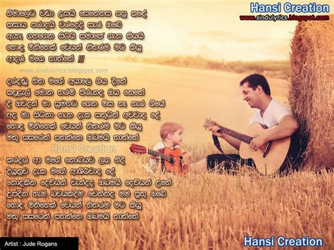 himaleta wada usai adara mage thaththe jude rogans sinhala songs lyrics ප ය ග ණ ග
