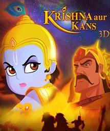 krishna aur kans animation film declared tax free in six krishna aur kans declared tax free in six states 26531