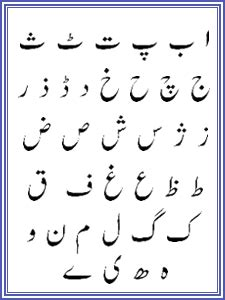 pattern of writing letter in urdu urdu worksheet letters
