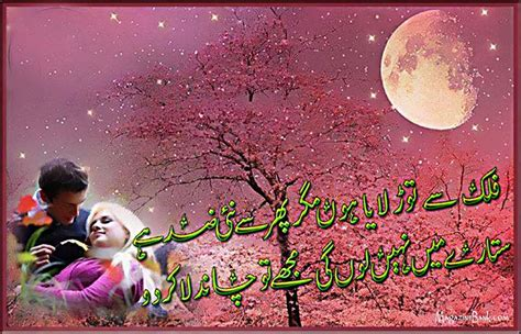 Wedding Wishes In Urdu Language by Birthday Quotes In Urdu Image Quotes At Relatably