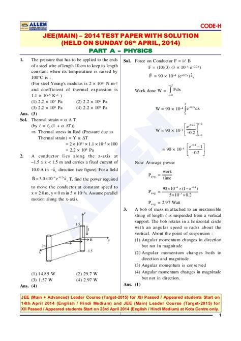 paper pattern of jee advanced 2014 jee main 2014 paper with solution