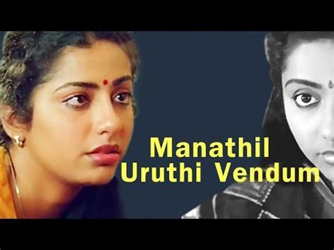 watch manathil uruthi vendum 1987 full movie trailer manathil uruthi vendum 1987 vidimovie