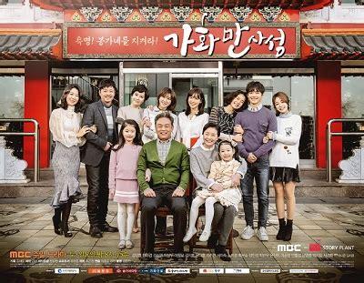 drama fans org index korean drama happy home korean drama episodes english sub online free