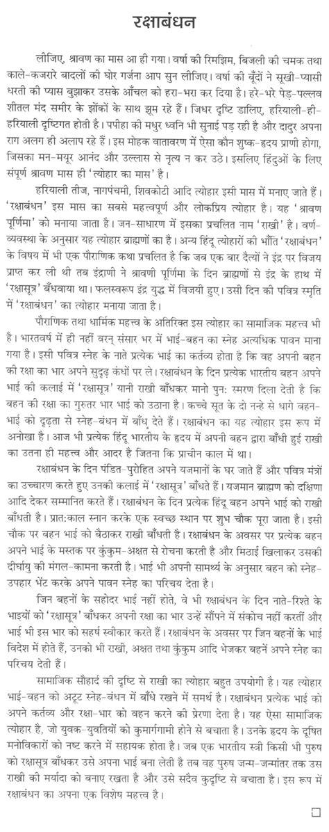 Essay On Raksha Bandhan by Raksha Bandhan Essay