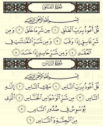 Al Falaq benefits of surah al falaq and surah an naas cheap umrah
