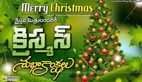 beautiful telugu christmas quotes   wishes hd wallpaper brainyteluguquotes