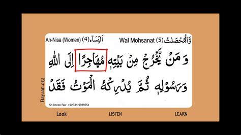 Mba Framework Happiness by Surah Nisa Surah 004 Verse 100 Learn Quran Word