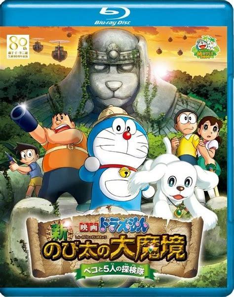 Emergency L Doraemon 303 Selecta Vision Empieza A Editar Las Peliculas De Doraemon