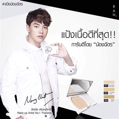 Bedak Ran bedak ran powder by nongchat mua thailand supplier baju