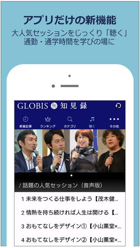 Globis Mba by Globis知見録 国内最大mbaスクールの学びが満載 Android Apps On Play