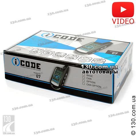Alarm Two Way icode 07 base buy car alarm two way