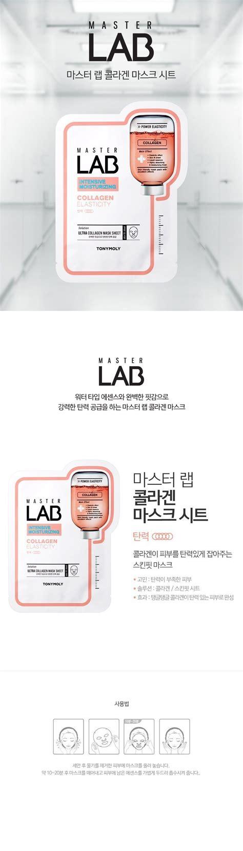 Tony Moly Master Lab Mask Sheet tony moly master lab collagen mask sheet korean