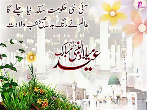 Eid Milad Un Nabi Pics