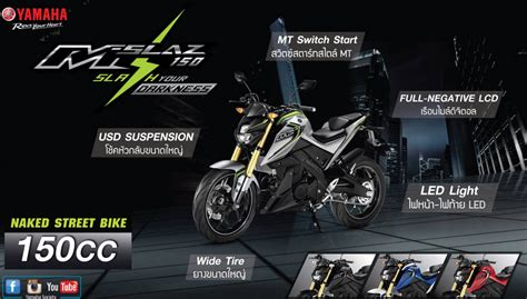 Kawasaki Klx 150cc Th 2016 yamaha m slaz รถมอเตอร ไซค 150 ซ ซ ส ดฮอดตอนน เช ค