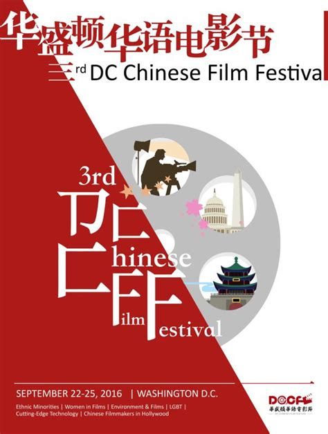 chinese film festival dc third dc chinese film festival asian fortune