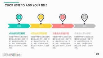 3组多彩时间轴ppt模板 ppt设计教程网
