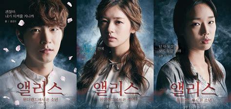 film terbaru hong jong hyun hong jong hyun til misterius di poster alice boy from