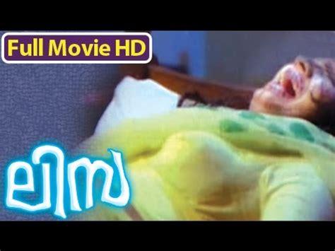 vaisali malayalam full movie hd malayalam movies full malayalam full movie lisa full length horror movie hd